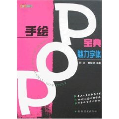 Font Charm (hand-POP Collection: Charm font [Paperback])