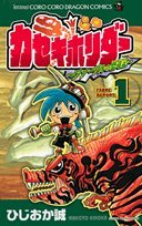 Read Online Kasekihorida 1 (Colo Dragon Comics) (2009) ISBN: 4091407986 [Japanese Import] Text fb2 ebook