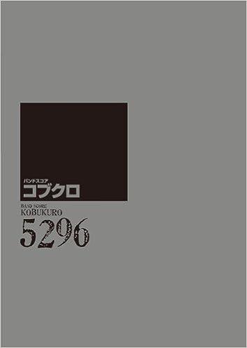 バンドスコア コブクロ/5296 (バ...