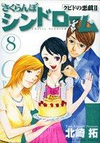 Sakuranbo Syndrome (Sakuranbo Syndrome, #8)