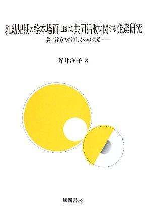 Nyūyōjiki no ehon bamen ni okeru kyōdō katsudō ni kansuru hattatsu kenkyū : kyōdō chūi no yubisashi karano tankyū. pdf epub
