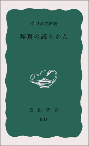 写真の読みかた (岩波新書)