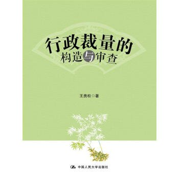 Download Construction and review of administrative discretion(Chinese Edition) pdf