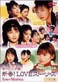 モーニング娘。新春!LOVEストーリーズ [DVD]