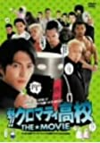 魁!!クロマティ高校 THE★MOVIE 通常版 [DVD]