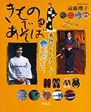 きものであそぼ〈Vol.4〉着物でドレスアップ―センスが光る!同系色・同柄コーディネート レンタル着物で歩く京都