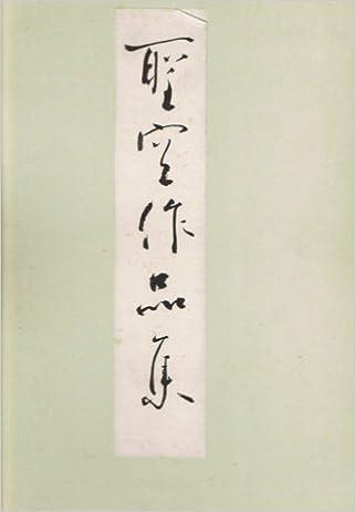 聖空作品集 (1965年) | 安東 聖...