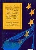 img - for pros mia europaiki limeniki politiki book / textbook / text book