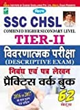 SSC CHSL Tier-II Descriptive Exam Practice Work Book (Hindi) - 1921