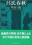 呂氏春秋 (講談社学術文庫)