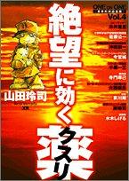 絶望に効くクスリ―ONE ON ONE (Vol.4) (YOUNG SUNDAY COMICS SPECIAL)