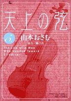 天上の弦―The Life of a Man Who Headed Toward Stradivari (5) (ビッグコミックス)