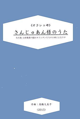[해외] 다카하시 구미코 작곡 퉁소 샤미센5 선보악보 오라쇼고 씨 하 # 아지 않겠 바와 같이(하도그린)의 노래 (우송료 등 입)