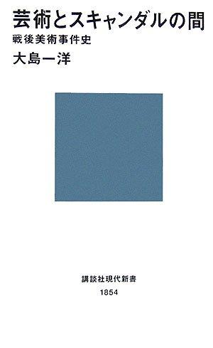 芸術とスキャンダルの間――戦後美術事件史 (講談社現代新書)