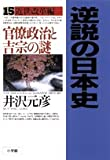 Mystery of Yoshimune and bureaucratic politics - <15> Early Modern reform Hen Japanese history of paradox (2008) ISBN: 4093796858 [Japanese Import]