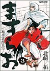 3 Masurao - Gijon Yoshitsune mentioned (Shonen Sunday Comics Special) (1995) ISBN: 4091238238 [Japanese Import]