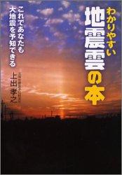 わかりやすい地震雲の本―これであなたも大地震を予知できる | 上出 ...
