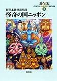 新日本妖怪巡礼団 怪奇の国ニッポン―荒俣宏コレクション〈2〉 (集英社文庫)