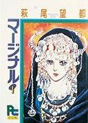 マージナル (1) (プチコミックス)