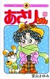 Asari Chan (79th volume) (ladybug Comics) (2005) ISBN: 4091430996 [Japanese Import]