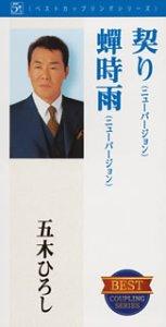 Chigiri/Semi Shigure
