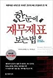img - for Financial Statements (Korean Edition) book / textbook / text book
