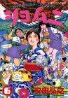 Shomuni (6) (Morning KC (1190)) (1997) ISBN: 4063001903 [Japanese Import]