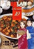 美味しんぼア・ラ・カルト 10 四千年の歴史を味わう「中華料理」 (ビッグコミックススペシャル)
