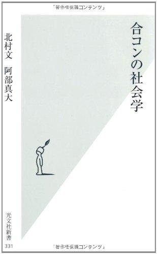 合コンの社会学 (光文社新書)