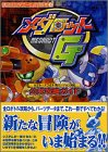 Medarot G Official Strategy Guide (Game Strategy of Kodansha (3)) (2002) ISBN: 4063525031 [Japanese Import]