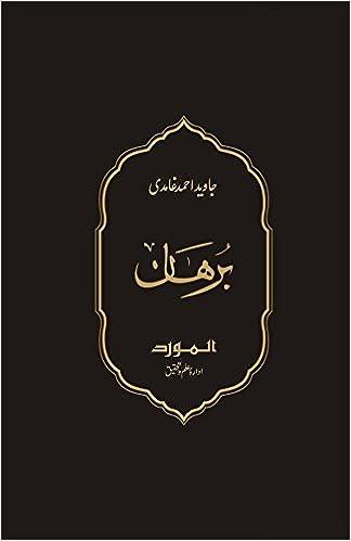 JAVED AHMAD GHAMIDI BOOK MEEZAN DOWNLOAD