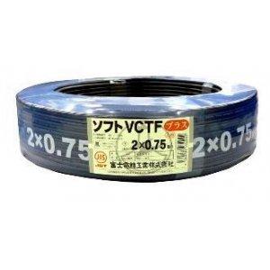 富士電線 300V 耐熱ソフトビニルキャブタイヤ丸形コード 2.0㎟×3心×100m巻き 黒 ソフトVCTF2.0SQ×3C×100mクロ