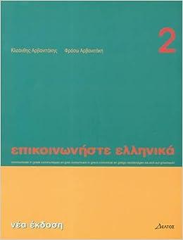 Epikoinoniste Ellinika 2: Communicate in Greek 2: Student's Book