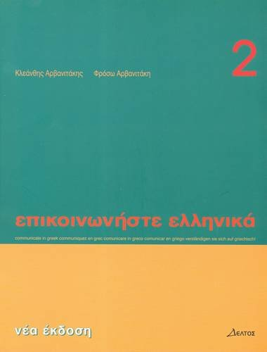 Communicate in Greek: Book 2