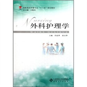 Higher vocational nursing profession 12th Five-Year Plan Textbook: Surgical Nursing(Chinese Edition)