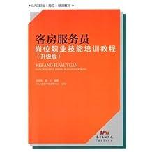 Room attendant job vocational skills training course (upgrade version)(Chinese Edition)