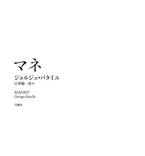 マネ (芸術論叢書)
