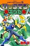Rockman Exe Vol. 4 (Rokkuman Eguze) (in Japanese)