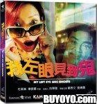 My Left Eye Sees Ghosts (Blu-ray Version)