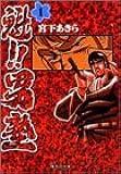 魁!!男塾 (1) (集英社文庫―コミック版)