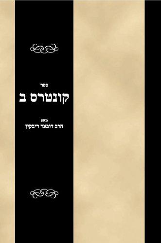 Sefer Kuntres Vol 2 (Hebrew Edition) pdf epub
