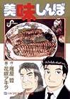 美味しんぼ 第87巻