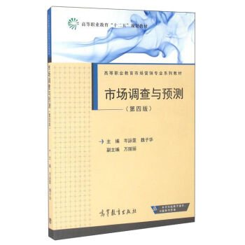 Download Market Research and forecast (Fourth Edition)(Chinese Edition) ebook