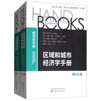 Handbook of Regional and Urban Economics (Volume 5 of 2 sets)(Chinese Edition) (Handbook Of Regional And Urban Economics Volume 5)
