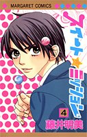 スイート☆ミッション 4 (マーガレットコミックス)