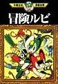 冒険ルビ (手塚治虫漫画全集)