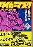 タイガーマスク(5) (講談社漫画文庫)