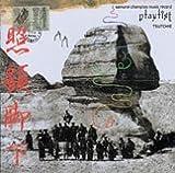 Samurai Champloo - Playlist [Audio CD]