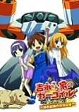 吉永さん家のガーゴイル 第1巻 [DVD]