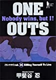 ONE OUTS 14 (ヤングジャンプコミックス)